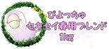 ぴちょっちゅセキセイ春用1kg