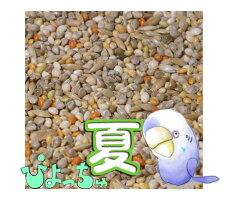 ぴちょっちゅセキセイ夏用1kg