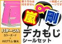 【デカもじシールセット】パターンA「カラーボード(文字)×ホログラム・蛍光シート(フチ)」