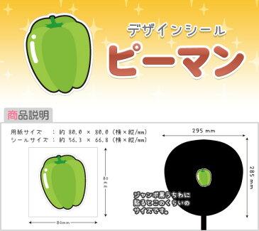 【もじパラ】デザインシール第16弾「野菜シリーズ」 ピーマン