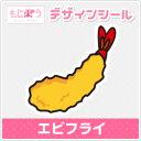 【もじパラ】デザインシール 「エビフライ」サイズ:LL(200×200...
