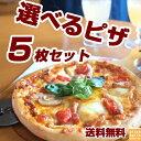 【送料無料】ピザ10種類から選び放題!お得な5枚セット【smtb-tk...