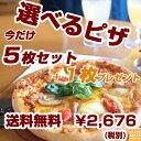 【送料無料】ピザ10種類から選び放題!お得な5枚セット【smtb-tk】【w4】【RCP】ピザ…