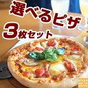ピザ12種類から選び放題!お得な3枚セット【smtb-tk】【w4】【...