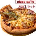 初めての方におすすめ!3種のセットから選べるピザお試し3枚セット 手作りピザ セット ピザ 冷凍ピザ 冷凍ピッツァ ピザ生地 ぴざ pizza 宅配ピザ お取り寄せ 個包装