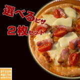選べるピザ2枚セット【smtb-tk】【w4】【RCP】ピザ 冷凍 【楽ギフ_メッセ】手作り 冷凍ピザ 生地 食材【532P26Feb16】