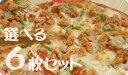 【送料無料】ピザ14種類から選び放題!お得な6枚セット【1枚あたり500円以下】【smtb-k】【w4】