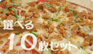 当店自慢の【pizza】14種類計28枚からお好きな【冷凍ピザ】がお選び頂けます!!【送料無料】14...