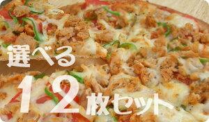 【送料無料】14種類28枚からお好きに選べるピザ12枚セット【smtb-tk】【w4】【10P26Jan12】