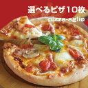 【送料無料】選べるピザ10枚セット!16種のピザから選べる 手作りピザ ピザ 冷凍ピザ 冷凍ピッツァ ピザ生地 ぴざ pizza 宅配ピザ お取り寄せ 個包装