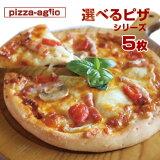 【送料無料】ピザ16種類から選び放題!お得な5枚セットピザ 冷凍 【楽ギフ_メッセ】手作り 冷凍ピザ 生地 食材