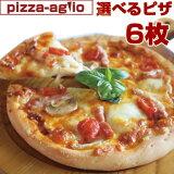 【送料無料】選べるピザ6枚セット!16種類から選び放題 当店人気の選べるセット