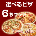 当店自慢の【pizza】16種類30枚からお好きな【冷凍ピザ】がお選び頂けます!!【送料無料】ピザ...