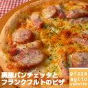 黒豚パンチェッタとフランクフルトのピザ(トマトソース)Sサイズ(直径約20cm)パンチェッタとフラン