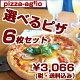 【送料無料】1枚511円ピザ16種類から選び放題!お得な6枚セット【smtb-tk】【w4…