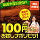 【毎週木曜更新】色々な味が楽しめる100円お試しナポリピザ♪楽天...