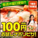 ピザ『100円お試しピザ』【カニマヨコーンピッツァ】石窯で焼いたナポリ...
