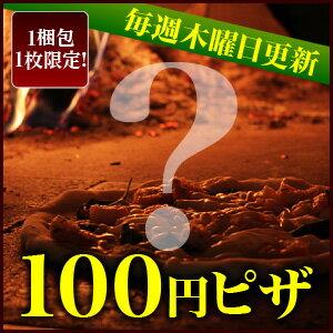 【毎週木曜更新】色々な味が楽しめる100円お試しナポリピザ♪楽天ピザランキング1位獲得フォン...