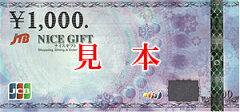 【楽天ポイントを商品券に交換!】JTBナイスギフト/JCBギフトカード/jcbギフトカード/商品券 1,...