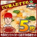 ピザ セット【送料無料】【冷凍ピザ】 『ピッツァイオーロおすすめ5枚セ...