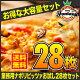 業務用ナポリピッツァお試しセット[28枚セット]【1枚あたり453円】〔 送料無料 ピザ …