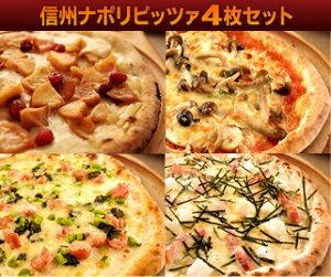 フォンターナがある信州長野のピザセット☆ピザランキング1位獲得店舗フォンターナ★もっちりフ...