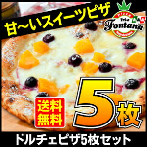 女性に人気のデザートピザ5種類をセットにしました★もちカリの生地と豊かな香りの信州産薪窯焼...