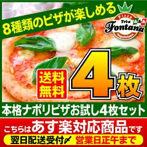 ピザ セット【送料無料】【あす楽】 【冷凍ピザ】『石窯で焼いたナポリピザ大満足お試し4枚セット…