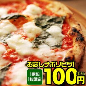 ピザ『100円お試しピザ』【ゴルゴンゾーラと蜂蜜のピッツァ】石窯で焼いたナポリピザを試食用に1枚100円☆通常商品をお試し用に☆ナポリピザお試しセットと同梱で送料無料!フォンターナのピザを冷凍ピザで☆