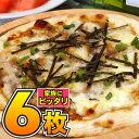 新しくなった★家族で楽しむナポリピザファミリー6枚セット 送料無料 冷凍ピザ 送料込み pizza