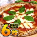 新しくなった『ナポリピザ6枚セットボナセーラ』【送料無料】【冷凍ピザ】1枚当たり