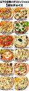 24時間限定30%OFF!ハロウィン限定ピザ【送料無料】『プレミアムピザ付き選べる6枚セット』石窯+薪木のナポリピザ☆プレミアムマルゲリータ+ナポリピザ選べる5枚限定セット!【冷凍ピザ pizza set 冷凍 ピッツァ 送料込み】