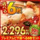 クーポン利用で30%OFF☆秋の新ピザ!【送料無料】『プレミアムピザ付き選べる6枚セット』…