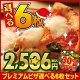 24時間限定30%OFF☆冬の新メニュー【送料無料】『プレミアムピザ付き選べる6枚セット』…