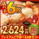 クーポン利用で20%OFF☆夏の新ピザ セット【送料無料】『プレミアムピザ付き選べる6枚セ…