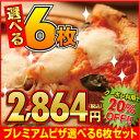 クーポン利用で20%OFF!【送料無料】『プレミアムピザ付き...