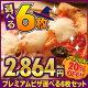 【期間限定】クーポン利用で20%OFF☆ハロウィン限定メニュー【送料無料】『プレミアムピザ…