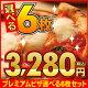 夏の新メニュー第2弾☆ピザ セット【送料無料】[冷凍ピザ] 『プレミアムピザ付き選べる6枚…