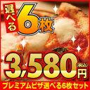冬の新メニュー【送料無料】『プレミアムピザ付き選べる6枚セッ...