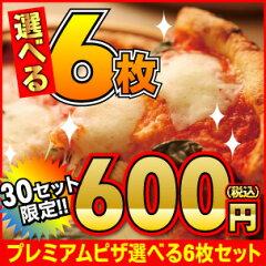 ★限定30セット★驚愕の2,380円OFF!!!【送料無料】『プレミアムピザ付き選べる6枚セッ…