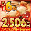 秋の新メニュー☆ピザ セット【送料無料】[冷凍ピザ] 『プレミアムピザ...