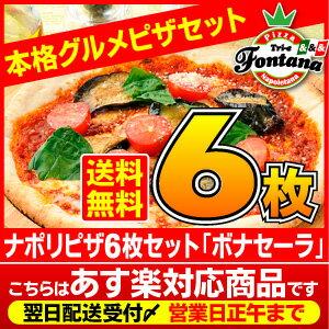 『ナポリピザ6枚セットボナセーラ』【あす楽】【送料無料】【冷凍ピザ】1枚当たり497円!信州薪…