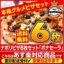 新しくなった『ナポリピザ6枚セットボナセーラ』【送料無料】【冷凍ピザ】1枚当たり497円!信州薪木と石窯で焼いた香り豊かなナポリピザを冷凍ピザで☆ピザの王様マルゲリータ含む人気ピッツァ6枚のセット♪[冷凍 pizza set 送料込み]