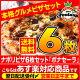 新しくなった『ナポリピザ6枚セットボナセーラ』【送料無料】【冷凍ピザ】1枚当たり497円!…