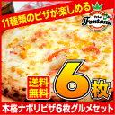 ピザ【送料無料】『石窯で焼いた香り豊かなナポリピザ6枚グルメセット』1枚当たり497円!信州薪木で焼くナポリピザを冷凍ピザで☆薪木が香るピザの王様マルゲリータ含む人気ピッツァ6枚を2種類のセットにしたお試しピザセット♪
