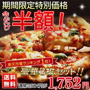 各セット通常価格3,504円→1980円→をさらに、期間限定で50%OFFの1752円!【ピザ】【期間限定...