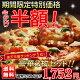 各セット3504円→1980円→をさらに、期間限定で50%OFFの1752円!...