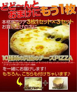 スペシャルSALE!半額!★『新』本格ピッツァ!送料込みのピザお試しセット[2セット購入以上でおまけ付き(1配送)]【RCP】