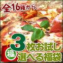 【0511SALE】【送料無料】3枚選べる本格ピッツァ福袋セット![特別価格]【0511SALE】