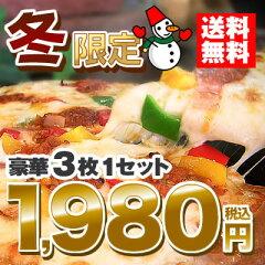 楽天ピザランキング1位!冬限定セット新登場!お好きな3種類のセットがどれでも1,980円!ロッソ...